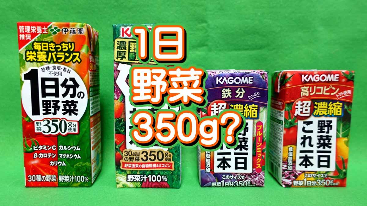 野菜ジュースに表示されている350gという数字について