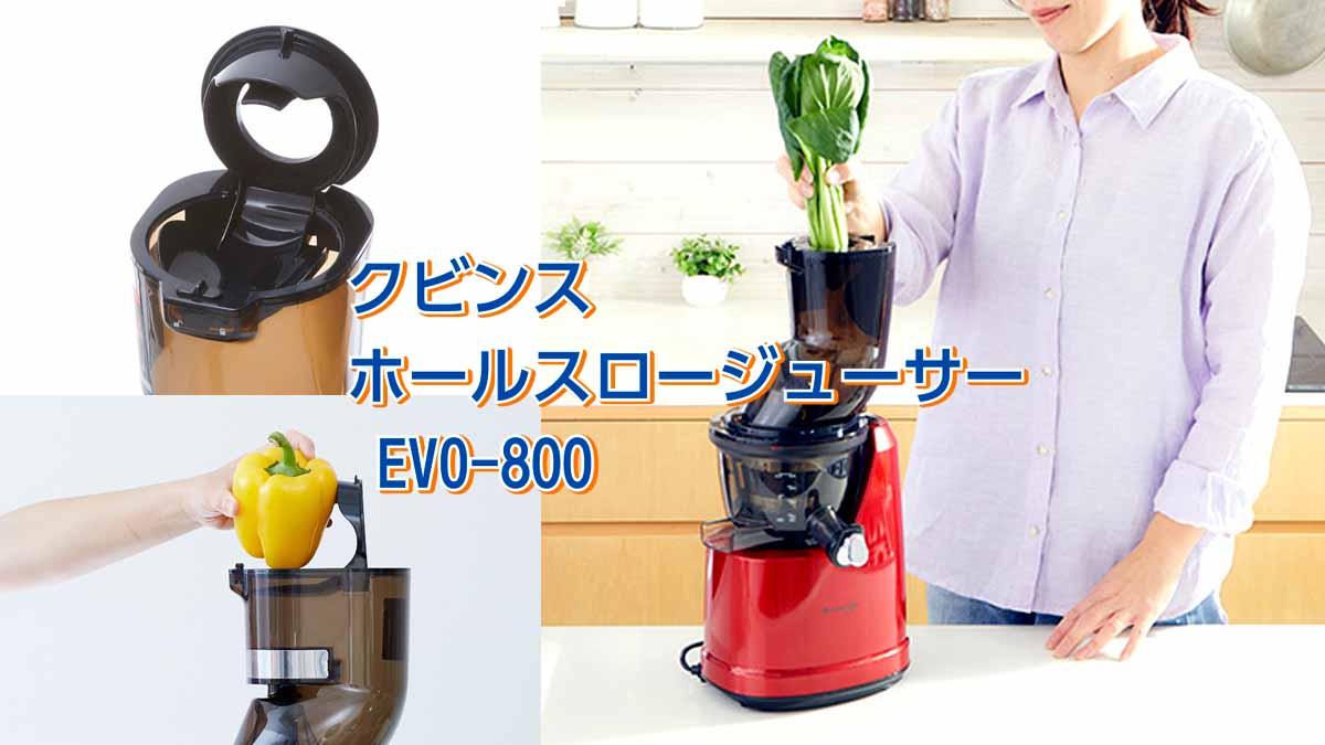 クビンスホールスロージューサーEVO-800の5つの魅力