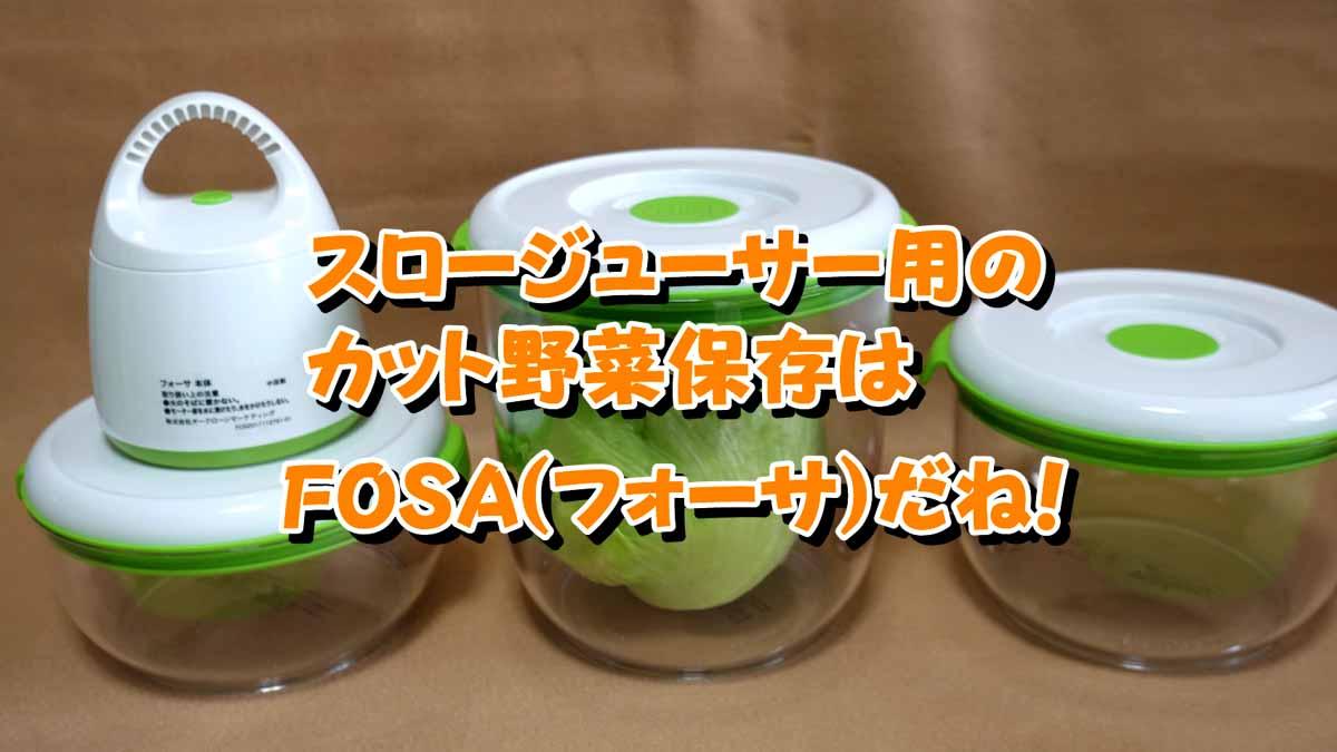 フォーサはスロージューサー用の野菜の保存に最適な理由
